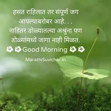 Good Morning Quotes In Marathi With Images Best Of Good Morning Wallpapers With Marathi Quotes Hd Picture New HD Quotes