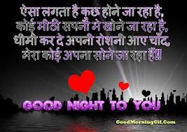 love images good night in hindi s dp