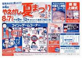 2016年 やえがし夏祭り開催 やえがし工務店宮城県仙南地域で