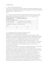 Тестовые задания по теме Социальная сфера жизни общества класс  hello html m271a6067 png