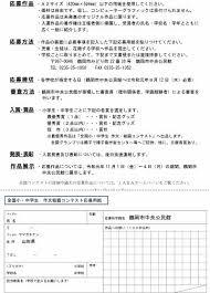 小中学生宇宙の日絵画コンテストの開催について 鶴岡市