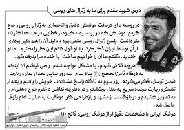 نتیجه تصویری برای شهید طهرانی مقدم