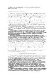 Теневая экономика в России причины и масштабы явления курсовая по  Теневая экономика как особенность российского капитализма реферат по экономике скачать бесплатно механизм предприятий деятель деятельности хозяйственный