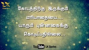 Life Quotes Whatsapp Status Tamil Motivation Whatsapp Status