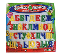 Check out our alphabet fridge magnets selection for the very best in unique or custom, handmade pieces from our refrigerator magnets shops. 9snail 33 Pcs Russian Alphabet Letters Fridge Magnets Baby Educational Amp Learning Toy Home Decor Refrigerator Message Board Buy Online In Cayman Islands At Cayman Desertcart Com Productid 27661375