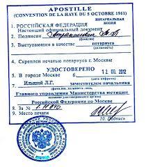 Апостиль и легализация иностранных документов 0 130e17 e32112f2 l