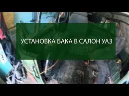 Бензобак УАЗ 469: <b>штатный</b>, увеличенный, салонный