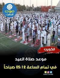 الساعة كم صلاة العيد في الكويت 2021 - الموقع المثالي