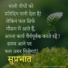 good morning es in hindi