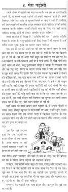 essay on my neighbor in hindi