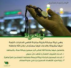 """هدوشه⇡غياب på Twitter: """"❤️ #ليلة_عرفه بسم الله الرحمن الرحيم اللهم صل على  محمد واله الطاهرين اعمال ليلة عرفة ويومها ليلة عرفه:… """""""