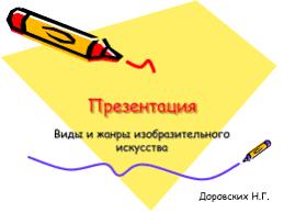 Контрольная работа По ИЗО за ii четверть класс  виды и жанры изо