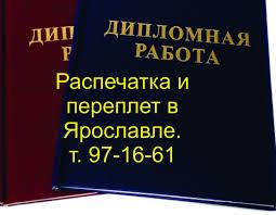 Твердый переплет дипломов Ярославль срочно цена недорого  Распечатка дипломных работ курсовых