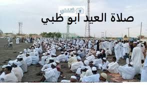 وقت صلاة عيد الاضحى في الإمارات 2021    موعد صلاة العيد دبي وأبو ظبي وكافة  المدن - ثقفني