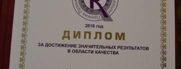 Сибкабель получил диплом Премии Правительства РФ в области  Сибкабель получил диплом Премии Правительства РФ в области качества