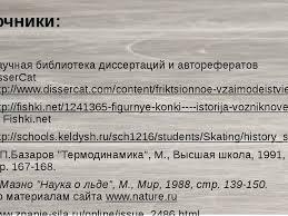 Презентация проектной работы класс Физика скольжения или немного  Источники Научная библиотека диссертаций и авторефератов dissercat ww