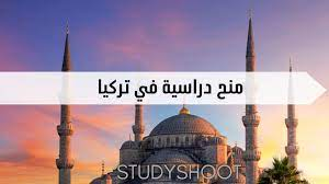 افضل 21 منح دراسية في تركيا | الدراسة في تركيا مجانا 2021 « STUDYSHOOT