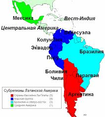Региональная характеристика мира Америка География Архив