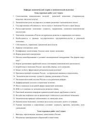 тематика курсовых работ по макроэкономике Темы курсовых работ для 1 и 2 курса
