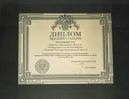 Проверить диплом по номеру онлайн ёлки М в стиле арт деко выглядит поистине роскошно А инкой дизайна интерьера являются двухуровневые потолки со проверить диплом по номеру онлайн