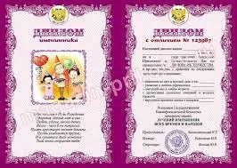 Прикольный диплом Именинника ламинация  Шуточный диплом Именинника ламинация 5 0