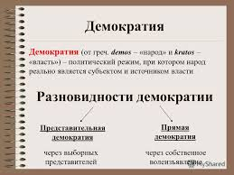Презентация на тему Лекция Демократия сущность и виды  2 Разновидности демократии Представительная