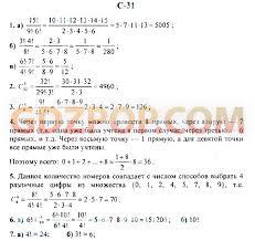 ➄ ГДЗ решебник по алгебре класс дидактические материалы Макарычев Контрольные работы Контрольная работа 1 2 3 4 5 6 7 8 9 · Итоговый тест Итоговое повторение по темам 1 Функция · 2 Уравнения и неравенства с одной
