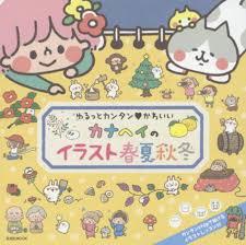 Books Kinokuniya カナヘイのイラスト春夏秋冬ゆるっとカンタン