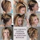 Как завить волосы плойкой красиво на средние волосы пошагово 99