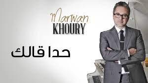 Marwan Khoury - Lo'bat Al Hayat (Official Audio) | (مروان خوري - لعبة  الحياة (النسخة الأصلية - YouTube