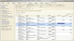 ПБУ Урок Модель учета разниц из темы № Полного курса  Модель учета разниц из темы №1 Полного курса по 1С Бухгалтерии 8