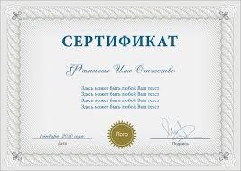 Грамоты и дипломы Ателье печати на заказ print