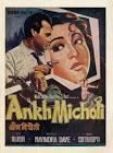 R.S. Choudhury Aankh Michouli Movie