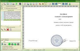 Программа для заполнения бланков документов скачать бесплатно   parrot 2016 04 19 заполнение бланков документов