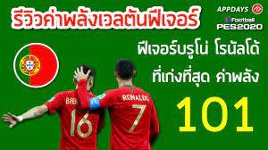 รีวิวค่าพลังฟีเจอร์ทีมชาติโปรตุเกส | National Team Selection - Portugal -  YouTube