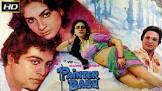 Meenakshi Sheshadri Painter Babu Movie