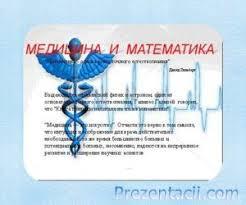 Математика в кардиологии ⋆ Лечение Сердца Презентация на тему Математика и медицина
