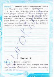 ГДЗ Контрольные работы по русскому языку класс Крылова 22стр