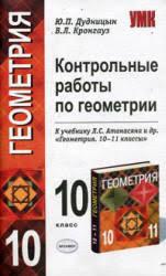 Геометрия net Контрольные работы по геометрии 10 класс Дудницын Ю П Кронгауз В Л