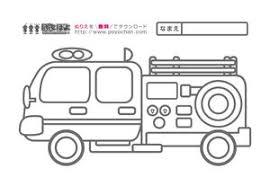 無料ぬりえ消防車 知育アニメ動画ぽよぽよチャンネル 塗り絵を