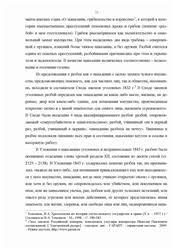Дипломная работа Уголовна ответственность за разбой в  11