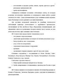 Отчет о прохождении учебно ознакомительной практики Отчёт по  Отчёт по практике Отчет о прохождении учебно ознакомительной практики 5