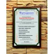 Подарочные шуточные дипломы и грамоты женщине и мужчине мужу и  Диплом Сертификат на исполнение заветного желания мужчине