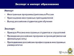 Презентация на тему ЭКСПОРТ РОССИЙСКИХ ОБРАЗОВАТЕЛЬНЫХ УСЛУГ  4 Импорт Иностранные программы дипломы в России