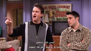 Friends The Apartment Switch Quiz Part 1 3 مترجم Funnycattv