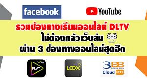 รวมช่องทางเรียนออนไลน์ DLTV ไม่ต้องกลัวเว็บล่ม ผ่าน 3 ช่องทางออนไลน์
