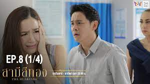 ละครย้อนหลัง สามีสีทอง ละครตอนล่าสุด ดูละครออนไลน์ ดูฟรี - AMARIN TV HD |  อมรินทร์ทีวี ช่อง 34
