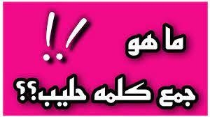 جمع كلمه حليب 💥💔 ماهو جمع كلمه حليب 💔💔 - YouTube