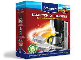 <b>Таблетки от накипи</b> для чайников и кофеварок <b>Topperr</b> 10шт ...