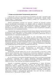 Политические партии России в году реферат по истории скачать  Россия в 1917 году реферат по истории скачать бесплатно партии правительство Революция большевики временной политические война